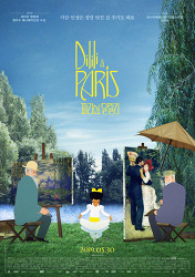 파리의 딜릴리   미셸 오슬로