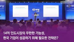 14억 인도시장의 무한한 가능성, 한국 기업이 성공하기 위해 필요한 전략은?