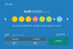 로또 904 회 당첨번호 모음 및 최근 안 나온 수, 최근 많이 나온 수