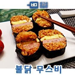 불닭볶음면으로 만드는 맛있는 김밥! 불닭 스팸 무스비 만들기, 만드는 법~!