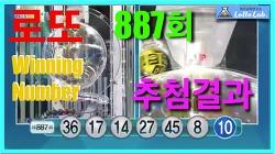 로또랩 추첨방송 로또887회당첨번호 MBC 황금손 Week 48 Forecast 6 2019