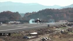 공군 주력 전투기 비상활주로 터치앤고(Touch & Go) 훈련 영상 / REPUBLIC OF KOREA AIR FORCE FIGHTERJET TOUCH AND GO