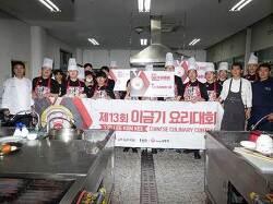제13회 이금기 요리대회 대학부 예선전 - 광주대학교