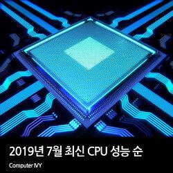 2019년 7월 최신 CPU 성능 순위 (라이젠 3세대 성능표)