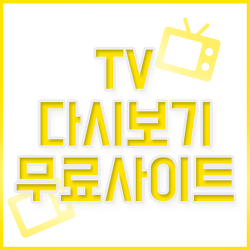 tv 다시보기 무료 사이트 추천