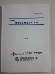 (산업안전교육) CJ 진천공장 관리감독자교육 - 안전리더십 - 참안전교육개발원