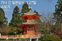 기나 긴 일본답사기 - 27일 교토 오하라노1 (쇼보지正法寺)
