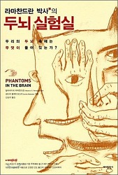 라마찬드라 박사의 두뇌 실험실ㅡ프로이트의 재발견