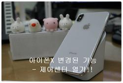 아이폰X 변경된 기능- 제어센터 알림창