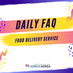 [FAQ series] Korean Food Delivery Service