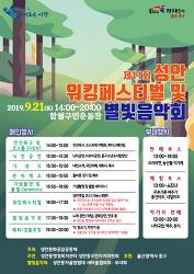 제11회 성안 워킹페스티벌 (2019-10-9(수))