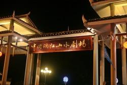 '13 중국 계림여행 -- 인상유삼저