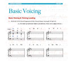 대중음악을 위한 화성학 #문제 8 : 기초 보이싱 ( Popular Harmony Workbook : 8 - Basic Voicing & Voice Leading )