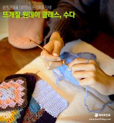 본격! 겨울을 대비하는 우리들의 자세! 뜨개질 원데이 클래스, 수다