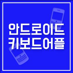 안드로이드 키보드 어플