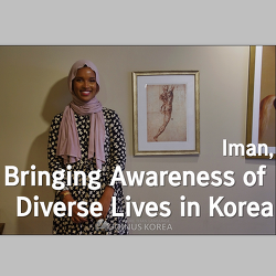 [Jointerview] Iman, Dreaming of a Colorful Korea