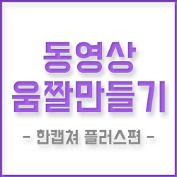 한캡쳐플러스로 동영상 움짤 만들기