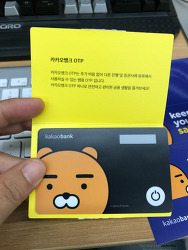 [IT뉴스] 카카오뱅킹 OTP 수령