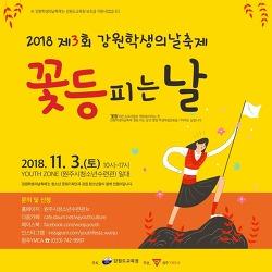 2018 제3회 강원학생의날축제 총정리