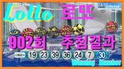 당첨번호가 결정되는 쫄깃한 순간 로또 추첨방송 MBC 로또902회당첨번호 로또랩 Forecast 6 Week 11 2020