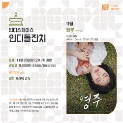 [11.26] 인디돌잔치 2019년 11월 <영주>