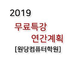 2019년 무료특강 연간계획