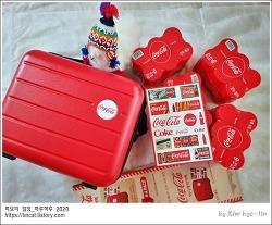 [적묘의 일상]빨간여행가방,코카콜라 스티커,오리지널,코카콜라 한정판, 코카콜라 레디백, 미니캐리어팩,이시국 여행가방은 마스크보관함,콜라 칵테일 레시피