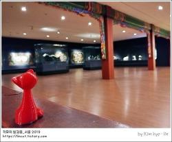 [적묘의 서울]국립고궁박물관,National Palace Museum of Korea,무료,3호선 경복궁역 5번 출구에서 걸어서 2분