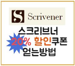 스크리브너 20% 할인 받고 구입하는 방법. (직접 구매함)