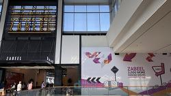 [두바이] 주차건물의 색다른 활용이 돋보이는 두바이몰의 두번째 확장구역, 두바이몰 자빌