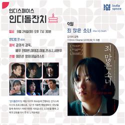 [09.24] 인디돌잔치 2019년 9월 <죄 많은 소녀>