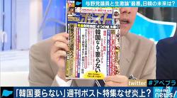 일본 잡지 [한국 따윈 필요없어] 에 대한 이영채 교수님의 참교육