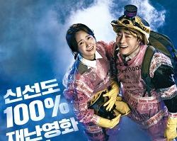 영화 엑시트(EXIT, 2019) 후기, 결말, 줄거리