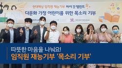 현대해상, 제16회 인액터스 코리아 온라인 국내대회 개최!