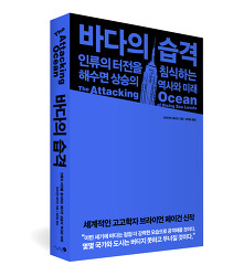 [바다의 습격] - 인류의 터전을 침식하는 해수면 상승의 역사와 미래