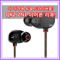 저렴한 가격에 듀얼 드라이버 탑재! QKZ ZN1 이어폰 간단 리뷰