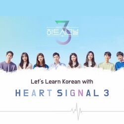 [Korean Class] Let's Learn Korean with Heart Signal