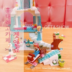 카페REVIEW : 겟앤쇼(GET&SHOW) :: 합정/홍대 브릭 레고카페, 실내데이트 추천
