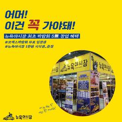 뉴욕야시장 창업박람회 개최! (3.7~3.9)