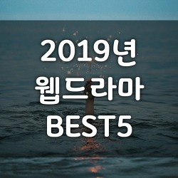 내가 뽑는 2019년 웹드라마 BEST5 (설연휴에 볼 만한 웹드라마 추천)