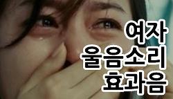 여자 울음 소리 효과음 mp3 다운로드