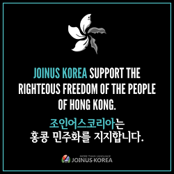 JOINUS KOREA Support Hong Kong