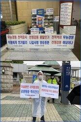 ▣ [활동보고] 대량 감원·지역국 구조조정 전방위 투쟁 전개
