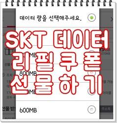 SKT 데이터 리필쿠폰 선물하기 및 사용법 알아봐요.