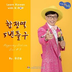 [Korean Class] Let's Learn Korean with 유산슬 <합정역 5번 출구> ⠀