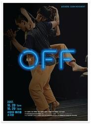 숨무브먼트 신작공연 <오프(OFF)>, 2017년 10월 28일-29일, 서강대 메리홀 소극장