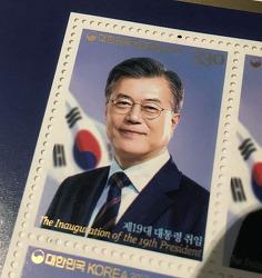 """""""문재인"""" 대통령 취임 기념 우표 Get ! +  +  !"""