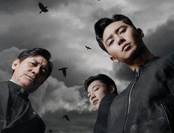 영화 사자(The Divine Fury, 2019) 후기, 결말, 줄거리, 쿠키영상