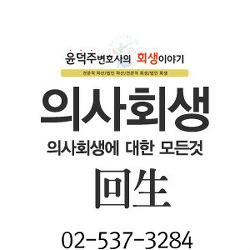 전문직 회생 [의사/병원/한의원]