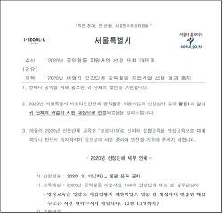 '2020년 비영리 민간단체 공익활동지원사업' 선정